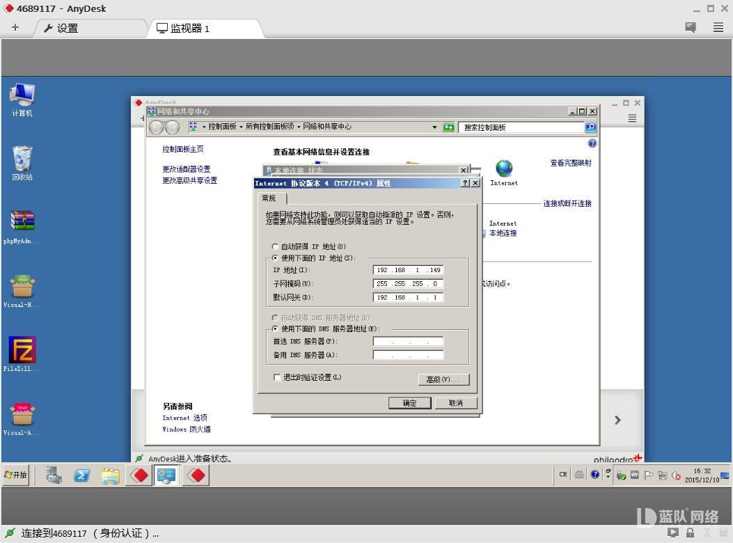 如何在云主机上使用VPN链接– 蓝队云